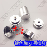 Exquisite Silver Metal Small Screw Mount Mini Alcohol Lamp Wick Explosion Proof