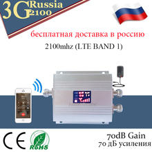 repeater gsm 2100Mhz 3g Mobile Signal Booster WCDMA 3G 2100 MHz UMTS Repeater Amplifier Antenna