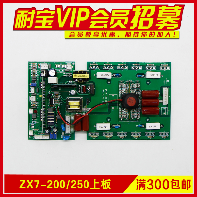 все цены на Circuit Board Parts of Electric Welding Machine ZX7-200/zx7-250 Inverter DC Manual Welding Upper Plate 220V онлайн