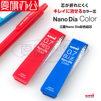 UNI 07-202NDC 0.7mm Mechanical pencil red blue green pink orange lavender mint blue leads refills writing supplies 2pcs/lot sketches in lavender blue and green