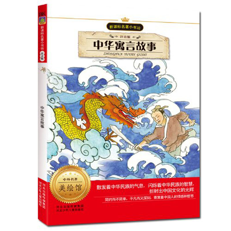 Chinese Classic Fables Stories Book Learning Chinese Pin Yin Character/ Baby Bedtime Short Story Book