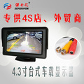 4.3 belt sun-shading cover CCTV Monitor For  rear view mirror display screen 4.3inch TFT Video Monitor