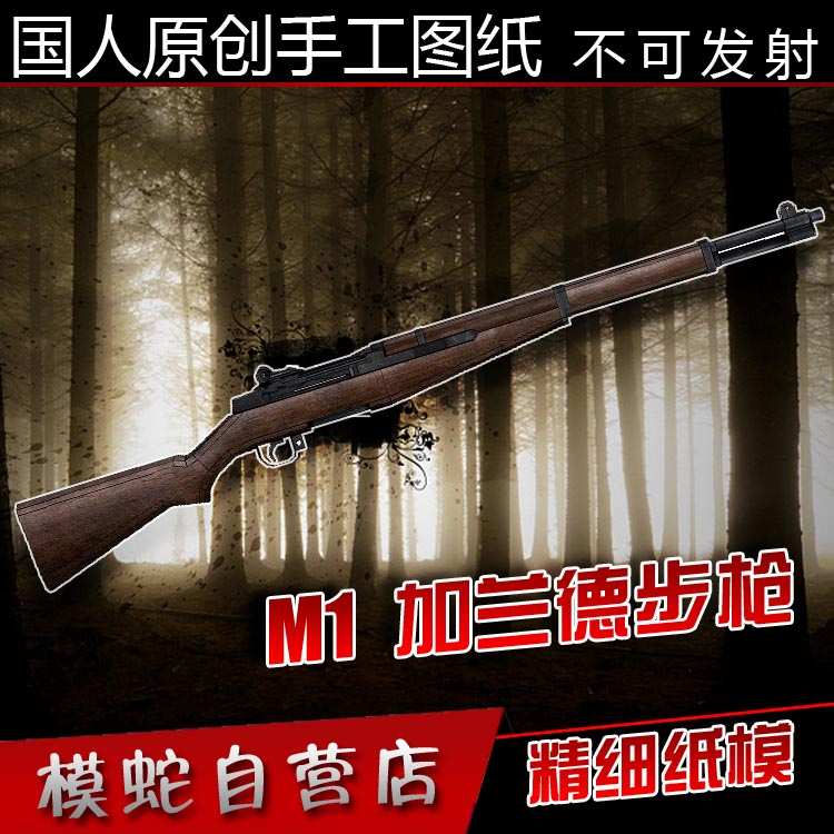 1:1 M1 Garland Paper Model Weapon Gun 3D Handmade Drawings Firearms Military Fight