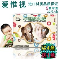 20 Pcs Lot Only Regarded The Amblyopic Eye Mask Attached Full Cover Eye Paste Children S