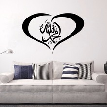 Home Decor Islamic Muslim Calligraphy Wall Sticker Removable Bumper Body Decorative Decals Art AY1854