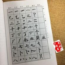 Wörterbuch Für Kalligraphie Pinsel Schreiben In 5 Verschiedenen Schrift, Kai, Xing Shu, Cao Shu, li Shu, Zhuan Shu, Fan Ti, 778 Seiten 20,7*14,6 cm