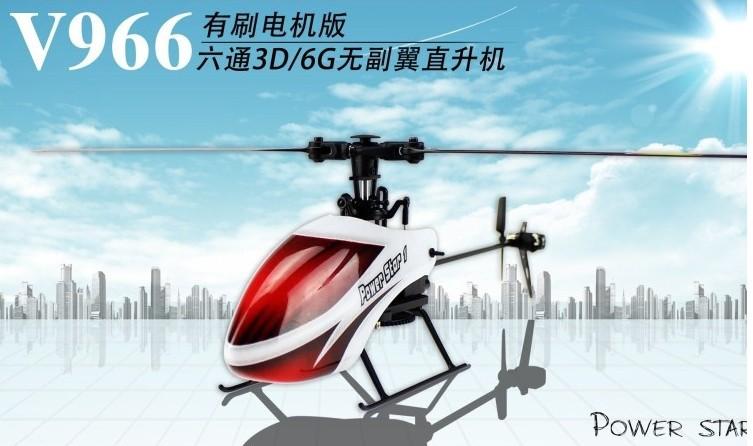 V966 helicopter