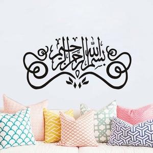 Image 5 - 이슬람 벽 스티커 인용 이슬람 아랍어 홈 장식 침실 모스크 비닐 데칼 하나님 알라 꾸란 벽화 아트 waterpaper