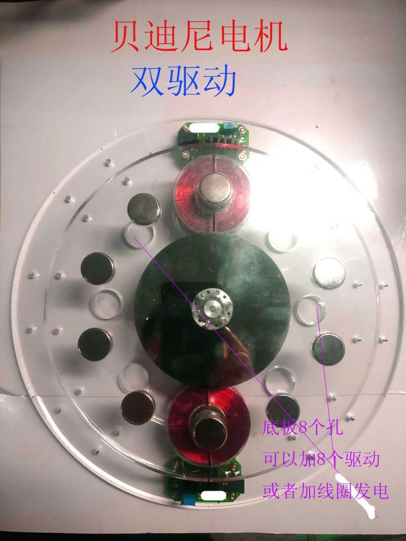 No double drive motor Bedini pseudo generator motor brush disc machine aurora double drive 1500