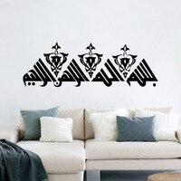 Haute Qualité Arabe Musulman Islamique Vinyle stickers Muraux Décor À La Maison Bismillah Art Mural Decal ZY543
