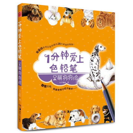Chinese Color Pencil Drawing 28 Dog Poodle Bulldog Papillon Art Painting Book For Animal