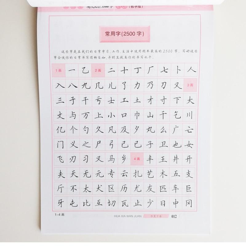 3500 caracteres chineses caderno caligrafia caneta 04