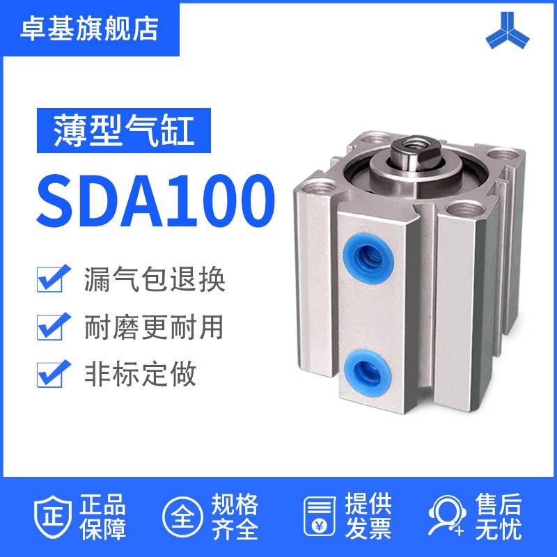 SDA cylindre petit pneumatique AirTAC Type SDA 100*5/10/15 temps