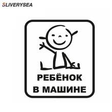 цены на SLIVERYSEA Russian Sticker Reflective Baby on Board Car Sticker Simulation Scratch Decal Waterproof Stickers for Automobiles  в интернет-магазинах