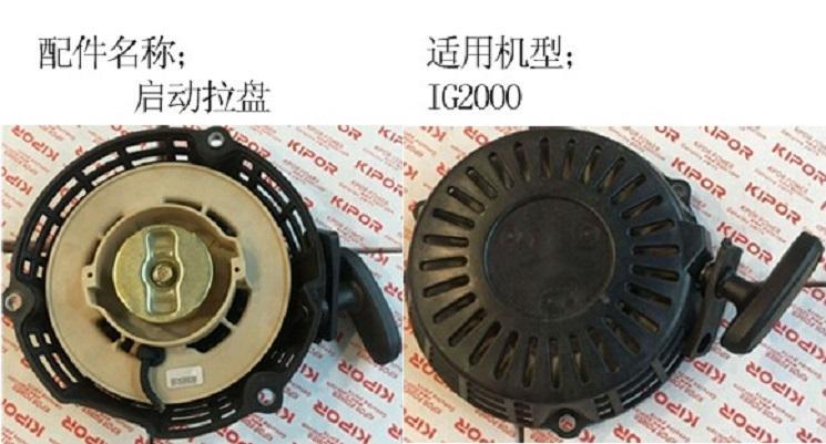 купить Free Shipping IG2000 IG2000S KG105-12200 recoil starting gasoline engine handle starter по цене 4844.82 рублей