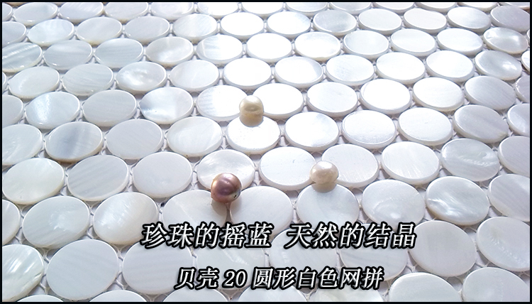 Fatcory Direct Sale White Round Shell Mosaic Mother Of Pearl Tiles Decoration Wall Mosaics Bathroom Kitchen