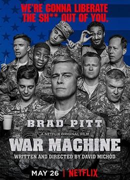 《战争机器》2017年美国剧情,喜剧,战争电影在线观看