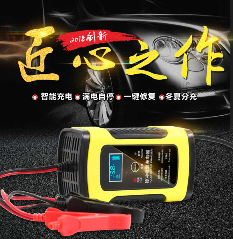12V 6A Smart Battery Charger US/EU/AU Plug For Car Motorcycle LCD Intelligent Display 6-fold Protection Fire Resistance