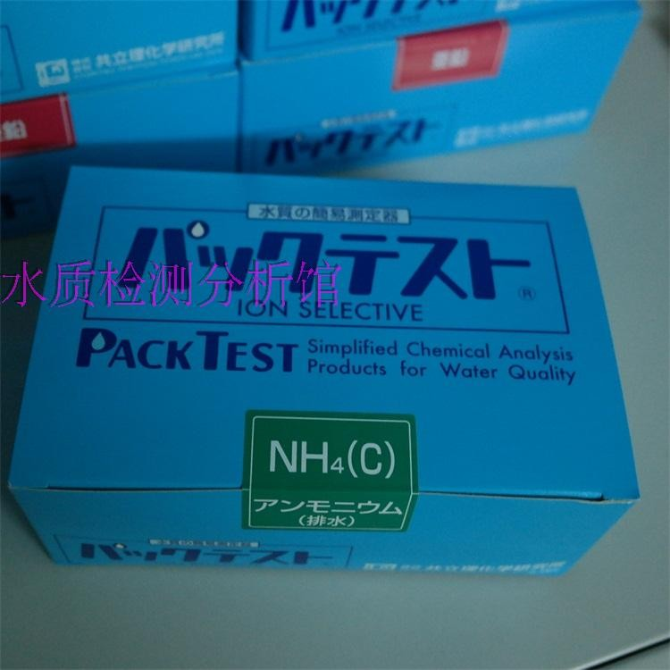 Water Quality Testing Kit WAK-NH4(C) Ammonia Nitrogen Detection Reagent Packaged Ammonia Nitrogen Ion Testing Kit