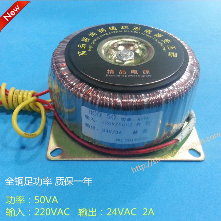 DOB-50VA Toroidal Transformer 50W 220V To 24V 2A AC AC24V Power Amplifier Transformer