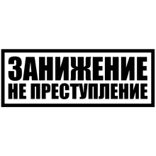 CS-670#10*26cm Underreporting is not a crime funny car sticker vinyl decal silver/black for auto car stickers styling худи print bar twerking is not a crime