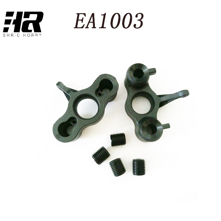 EA1003 Before and after the general steering of rear axle cup Suitable for RC car 1