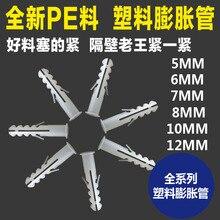 50 шт. 6*30 мм 8*40 мм пластиковые расширительные трубы Настенные анкеры вилки расширения с крестовой Головкой Винт A026