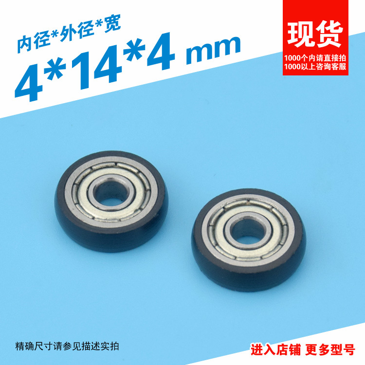 R4*14*4mm Arc Sphere Pulley Bearing, Rubber, Nylon/ Pom / Plastic Instrument, Door Window Small Wheel 100% High Quality Materials