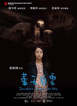 《蓝天白云》2017年香港剧情电影在线观看