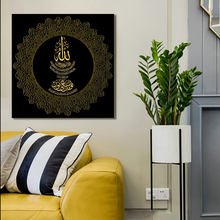 Modern Islamic Art Posters and Prints Wall Canvas Painting Arabic Calligraphy Decorative Paintings for Living Room
