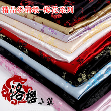 Costume hanfu formal dress cheongsam baby clothes cos woven damask fabric mdash . series 14