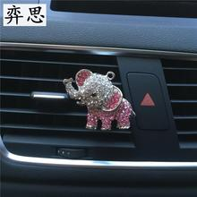 Exquisite lady car air freshener Perfume Cute Rhinestone Metal elephant Car perfume  Elephant styling ornament