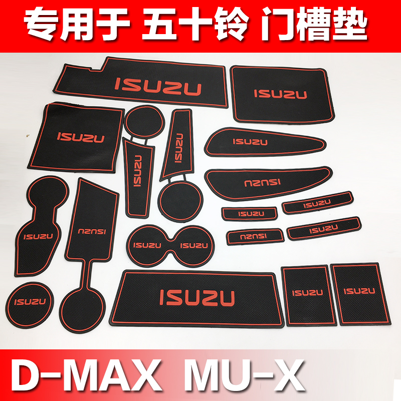 for Isuzu d-max door tank pad cup pad storage tank pad slip-resistant pad mu-x refires free shipping