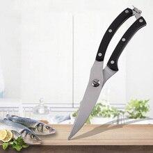Кухонные ножницы, ножницы для курицы, Многофункциональные кухонные ножницы толщиной 4 мм, ножницы из нержавеющей стали
