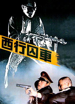 《西行囚车》1989年中国大陆剧情,犯罪电影在线观看