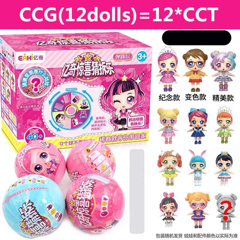 4 12pcs Doll Original Genuine Diy Kids Lol Doll Ball With Box