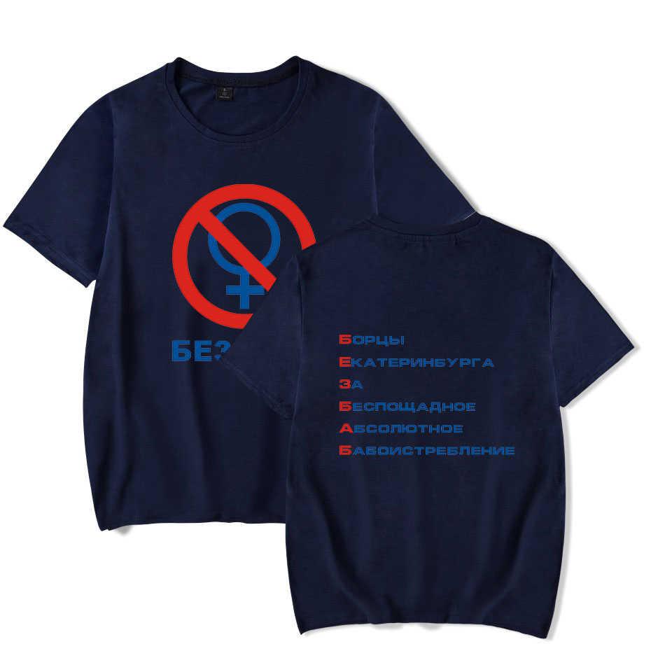 Mode Zomer Mannen T-shirt Grappig Russische Brief zonder Geen Vrouwen Tshirt Hipster Gedrukt Brief Gay Pride wit T-shirt