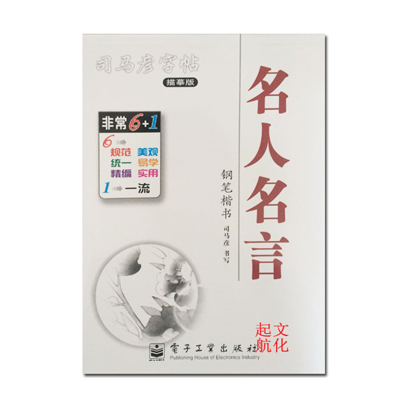 Chinese Calligraphy Copybook Pen Pencil Practice Book - Regular Script , Famous Sayings Of Famous Persons