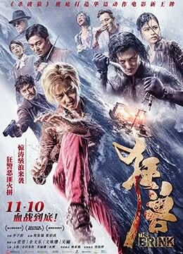 《狂兽》2017年香港,中国大陆剧情,动作,犯罪电影在线观看