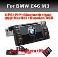 На Складе Автомобильный GPS Навигации для BMW E46 DVD M3 С GPS Bluetooth Радио RDS USB Canbus Рулевого колеса Автомобильный заднего вида камера
