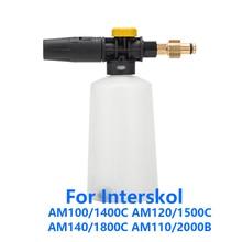 Boquilla de espuma de nieve lavadora de alta presión/Cañón de pistola de espuma/generador de espuma/jabón para autolavado pulverizador de champú para Interskol AM100/1400C