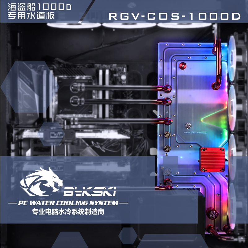 Rgv-cos-1000d Bykski Acrylic Waterway Board water Tank For Corsair 1000d Computer Case rgb Water Cooling Reservoir