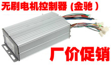 цены Electric car brushless motor controller 48V 60V 72V 2200W
