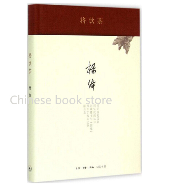 Booculchaha Chinese Prose Reading Book Yang Jiang Chinese Classical