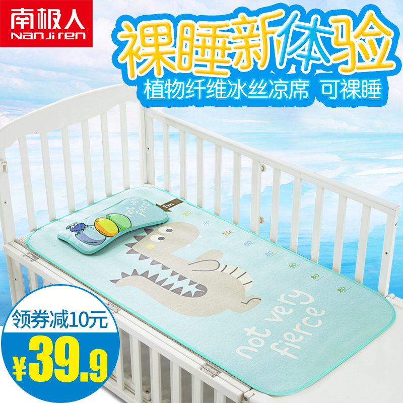 Antarctic baby matting, newborn ice silk, kindergarten baby nap special child bed, mat breathed summer.