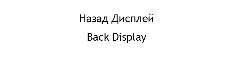 back display