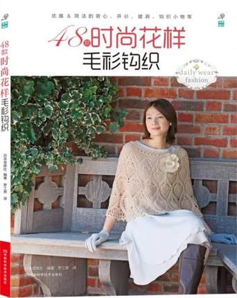 48 Fashion Pattern Sweater Crochet Pattern Book