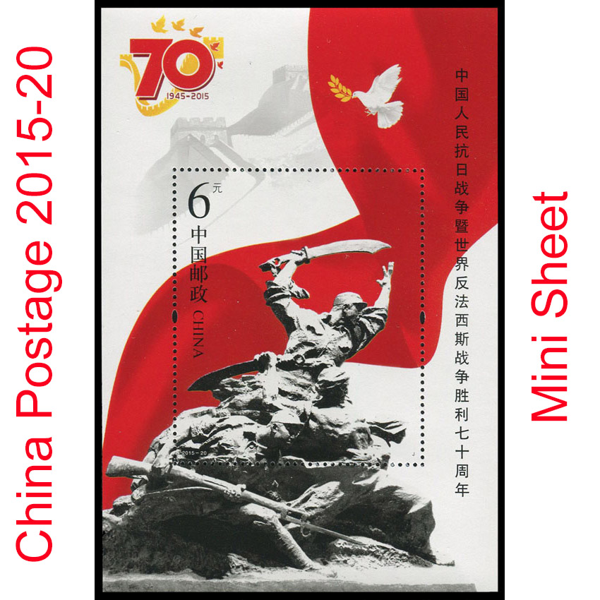 Mini sheet China Postage stamps 2015-20 Chinese People's Anti-Japanese War and the World Anti-Fascist War 70th anniversary cr0542 slovakia 2015 world war ii 70 anniversary of the soviet flag of berlin 1 0825 new stamps