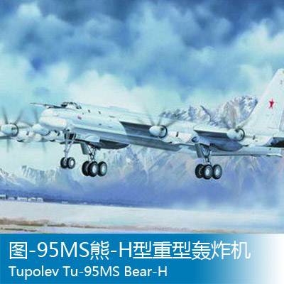 Assembly model Trumpeter 1/72 figure -95MS bear type -H heavy bomber realts trumpeter 1 72 01620 tu160 blackjack bomber model kit