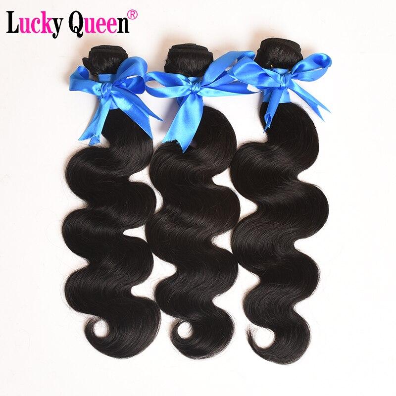 행운의 여왕 헤어 제품 브라질 바디 웨이브 3 번들 - 인간의 머리카락 (검은 색)